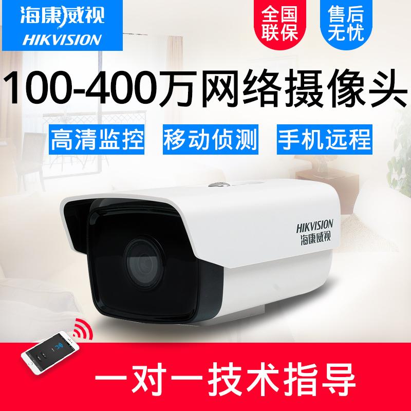 海康威视网络监控摄像头100/200/300/400万家用高清夜视监控