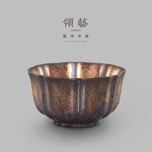 领艺 仿古鎏金薄胎茶杯粗陶手工品茗杯窑变茶盏茶具杯子主人