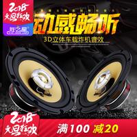 汽车音响喇叭同轴重低音喇叭4寸5寸6.5寸喇叭全频扬声器低音炮
