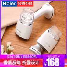 海尔折叠手持挂烫机家用蒸汽电熨斗便携式小型迷你熨烫机衣服神器