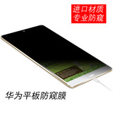 Imported Huawei tablet anti-peep film M5/M3/Glory 2 and other anti-peep film anti-peep peek to see anti-privacy computer film