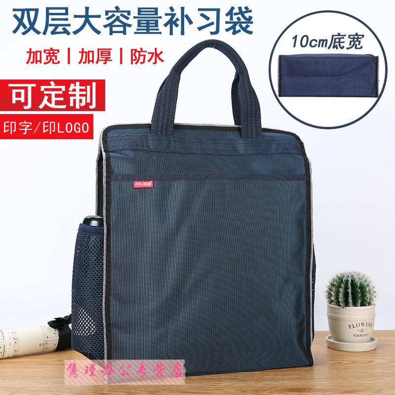 学生补习袋中学生手提袋拎书袋帆布男孩女儿童补课书包可定制LOGO