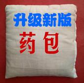 美容院韩氏韩式热敷药垫外用加热垫古方药包瘦瘦包外敷包瘦吧