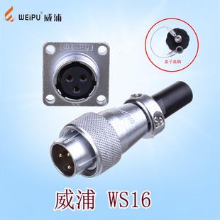 2芯3芯4芯5芯7芯9芯10芯连接器接插件 WEIPU威浦航空插头插座WS16