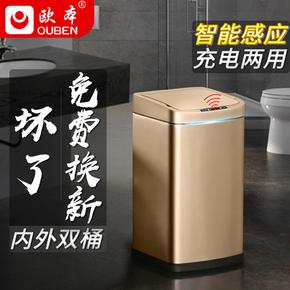 欧本方形充电两用感应垃圾桶创意智能自动家用卫生间客厅厨房有盖