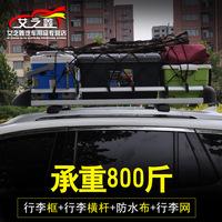 北汽幻速S2 S3 S5 S6 H2 H3 北京BJ20汽车行李框车顶架行李架通用