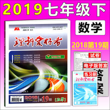 New Edition of Mathematics Seventh Grade for Science Enthusiasts in 2019, Beijing Normal University Edition, No. 19, 2018, Mathematics Classroom Exercise for Science Enthusiasts in Seventh Grade after Class Improvement Unit Reviewing Mathematics Synchronization Exercise Book for Junior High School Seventh Grade