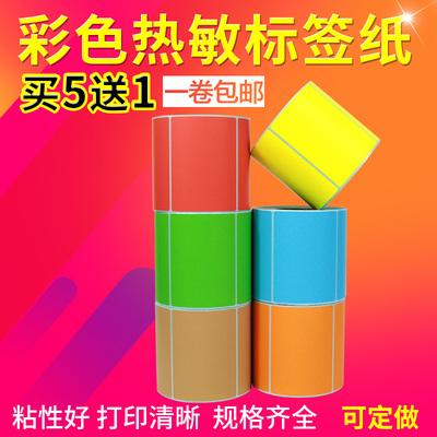 彩色三防热敏标签纸30*20 40 50 60 70 80 100 120 150不干胶条码打印机红黄蓝绿橙棕色牛皮纸咖啡色印刷贴纸