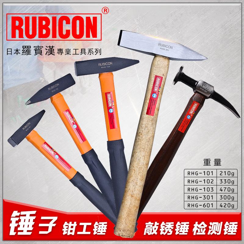 日本罗宾汉RUBICON德式钳工锤RHG-101/102/103/501榔头 铁锤子