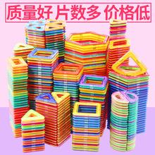 磁力片积木儿童磁性吸铁石玩具1-2-3-6-7-8-10周岁男孩益智拼装