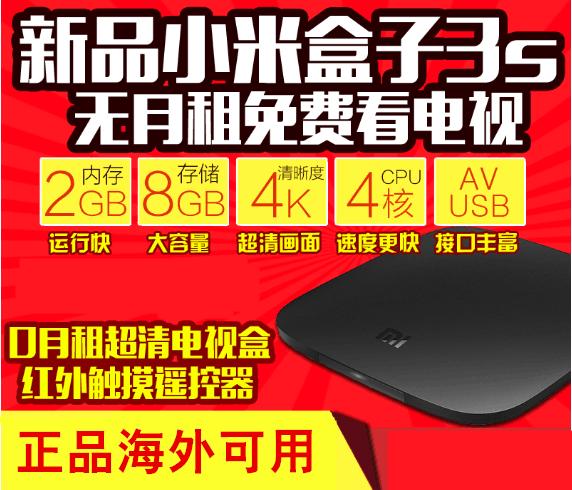 Xiaomi/小米 小米盒子3S4代破解越狱版4k高清直播电视海外机顶盒