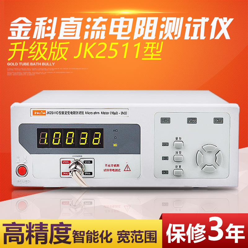 常州金科JK2511直流低电阻测试仪JK2512高精度微欧计欧姆计豪欧表