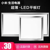 300 厨房卫生间灯铝扣板嵌入式300 小米集成吊顶led灯 600平板灯