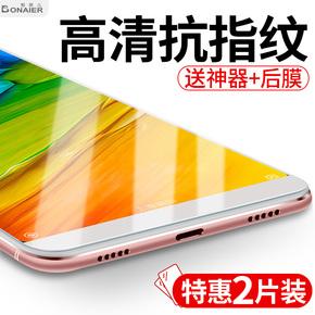 小米6钢化膜note3小米mix2s红米note5全屏5x手机max2贴膜5s/5plus