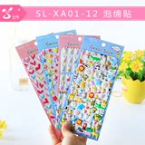 Cartoon small animal children stickers stickers paste cute post paper stickers stereo 3D soft bubble stickers mobile phone stickers