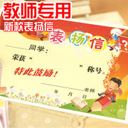 Commendation letter small awards kindergarten primary school students a variety of language mathematics English happy cartoon reward card