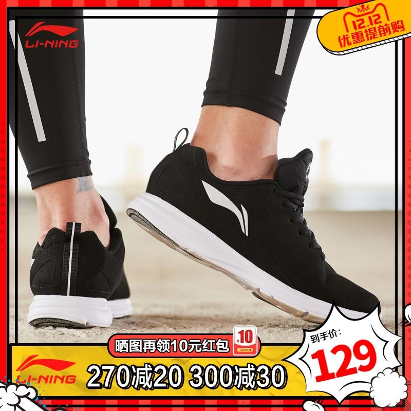 李宁跑步鞋男鞋秋冬新款轻便耐磨慢跑鞋潮流休闲春学生户外运动鞋