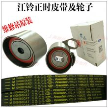 Jiangling Quanshun timing belt Jiangling Shunda Kaiyun Jiangling Kairui timing belt pulley tensioner