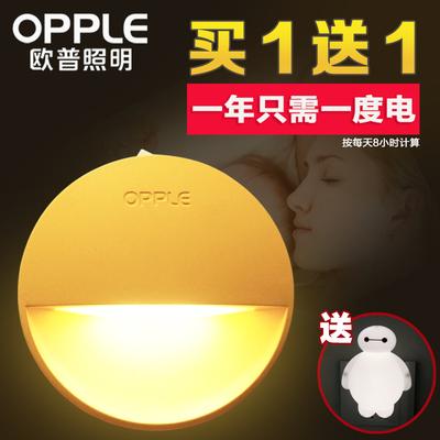 欧普led小夜灯光控感应插电节能床头灯卧室迷你创意梦幻婴儿喂奶