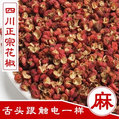 四川汉源特麻大红袍500克干花椒重庆正宗特级粒川椒粉食用农家椒