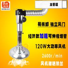 韩式烧烤伸缩排烟管120w排风管商用排烟机抽油烟管道排风筒排烟罩