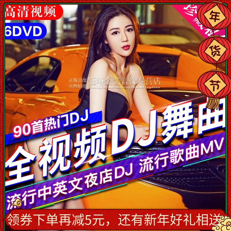 正版汽车载dvd碟片dj劲爆重低音舞曲流行音乐歌曲高清mv光碟光盘
