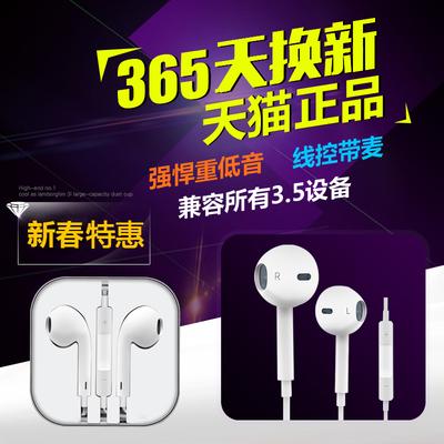 phone6耳机苹果6s耳机