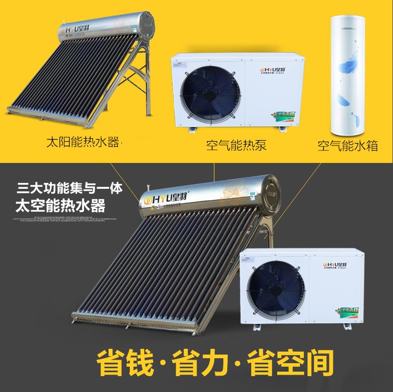 皇羽太阳能热水器太空能不锈钢农村家用一体机全自动空气能热泵