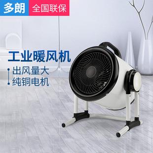 多朗暖风机大功率工业热风机防水电暖器烘干机大棚取暖器电风机