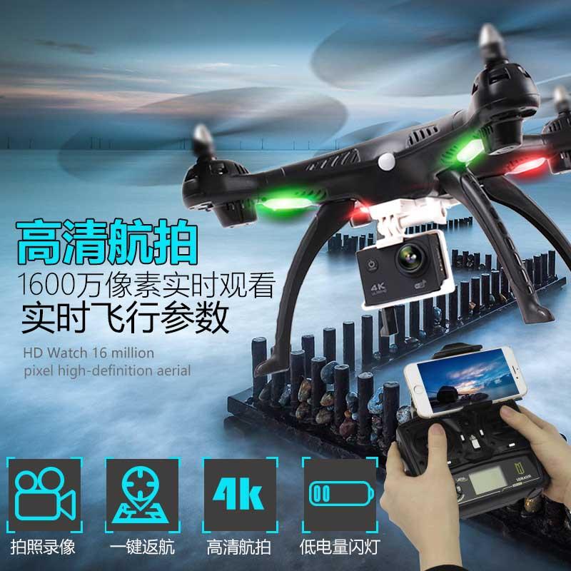 无人机航拍四轴飞行器高清成人专业4k智能遥控飞机户外超大型远程