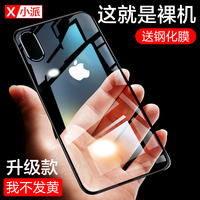 Apple X Mobile Shell iPhone XS Max Silicone iPhoneX Transparent Apple 7/8/6/6s/Plus Ultra-thin New iPhonexr Anti-fall Soft Shell iPhoneXMax Female Male XR Net Red
