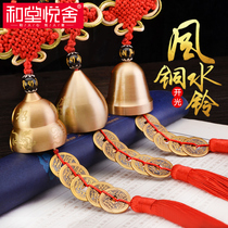 And don Yue homes pure copper bell pendant feng shui copper bell Bell Bell Bell gourd copper bell five yellow bell
