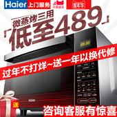 Haier/海尔 MZK-2380EGCZ家用微波炉 光波炉一体智能平板烧烤烤箱