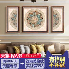 图腾美式三联画客厅沙发背景墙装饰画欧式挂画玄关走廊卧室壁画