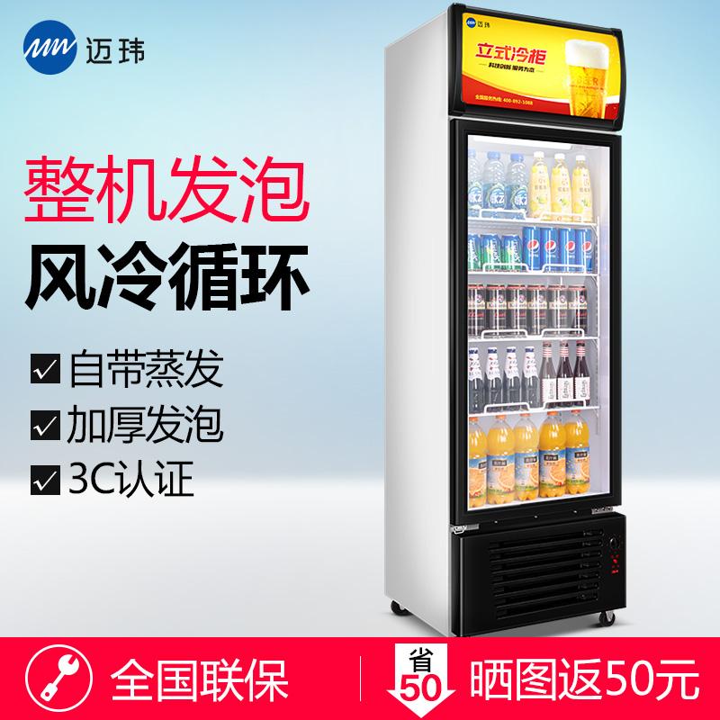 迈玮展示柜冷藏冰柜商用饮料柜单门双门立式开门保鲜啤酒超市冰箱