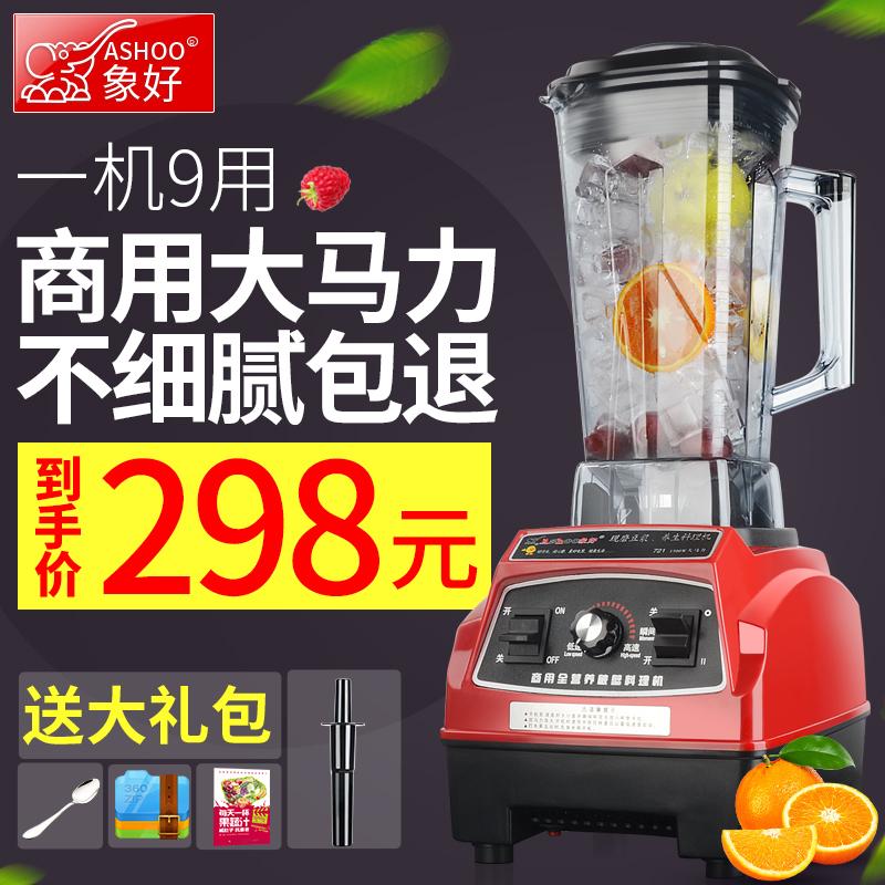 商用果汁机榨汁机