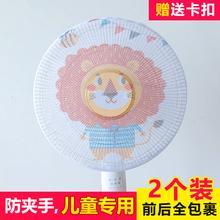 2个装 卡通电风扇防护网小孩防夹手风扇罩安全网儿童保护网罩全包
