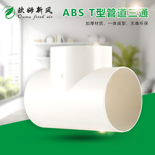 欧姆 风管T型三通接口新风系统配件塑料abs通风管排风管道接头
