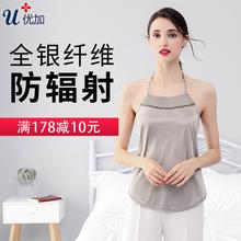 内穿上班四季 防辐射肚兜围裙全银纤维大码 正品 优加防辐射服孕妇装