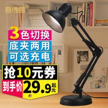 LED台灯护眼长臂台风书桌大学生简约现代卧室床头夹子充电小台灯