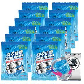 天天特价 125g*5包 洗衣机槽清洁剂清洗剂全自动滚筒波轮内筒杀菌