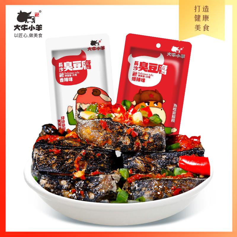 【单件】大牛小羊长沙臭豆腐5包共10片湖南特产黑色小吃臭干子