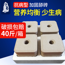 Chinese animal 20kg horse cattle sheep disease-resistant licking brick sheep with salt brick salt block licking block Add sheep feed to increase immunity