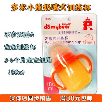 【实体店】多米小熊奶嘴式训练杯学饮杯宝宝饮水专用杯180ml(特价哪个牌子好