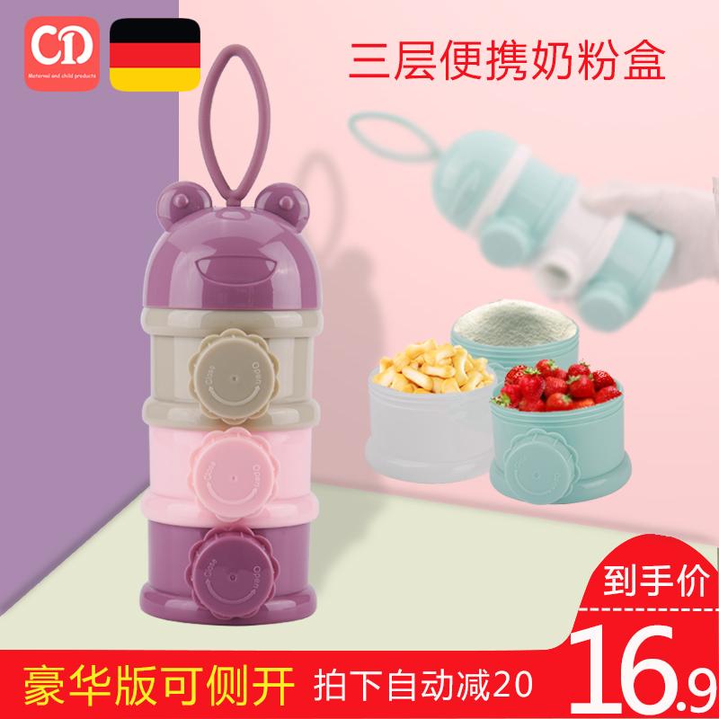 奶粉盒便携外出迷你三层装奶粉大容量分装分隔盒奶粉罐婴儿奶粉格
