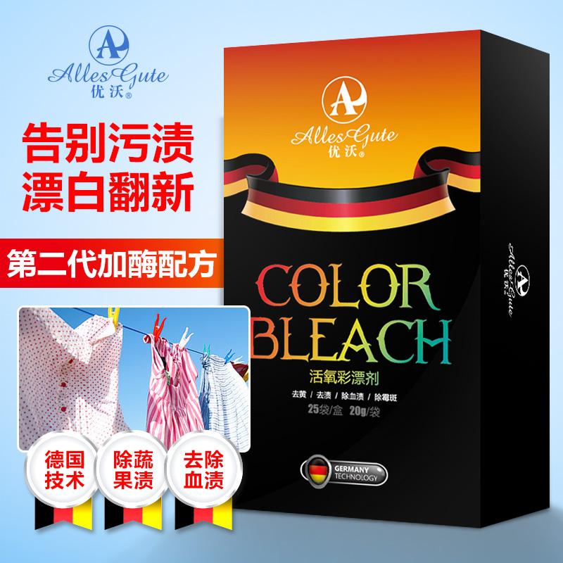 彩漂白剂彩色衣物通用彩票粉家用彩漂粉去渍去黄增白洗白衣服专用