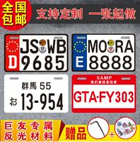New electric car personalized license plate battery motorcycle brand Hong Kong foreign decoration DIY license plate is set to do