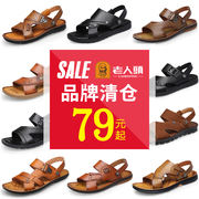 Old man head sandals men summer clearance special offer sandals leather casual beach shoes leather non-slip middle-aged sandals and slippers