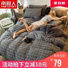 南极人A纯棉B水晶绒四件套法兰绒珊瑚绒网红学生宿舍单人床单被套图片