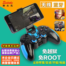 Bluetooth Gamepad Android Apple Mobile Computer fifa Football World Chicken Artifacts King Glory Send